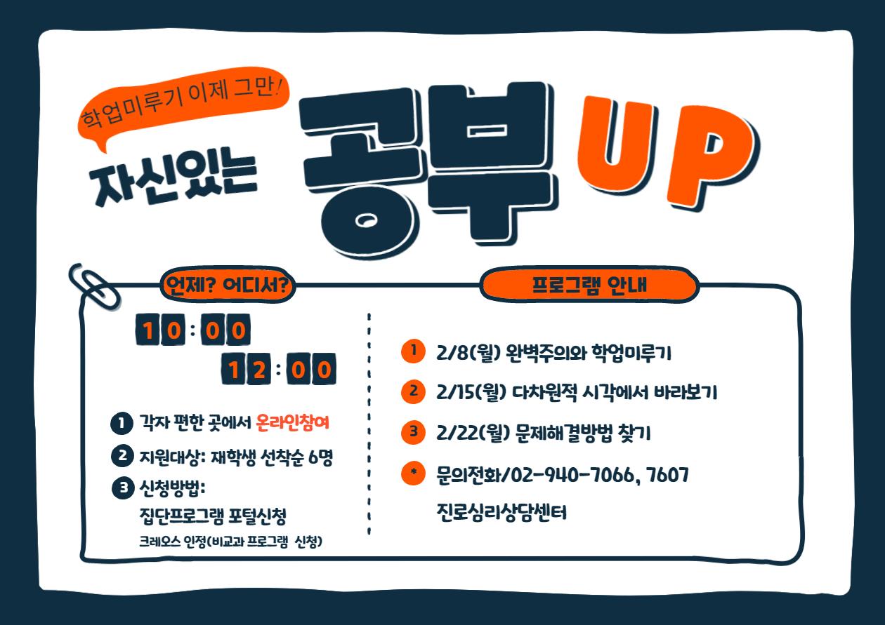 자신있는 공부UP_학업미루기 심화 홍보자료.jpg