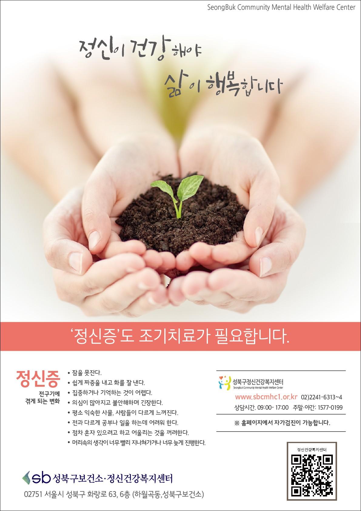 2021년 조기정신증 홍보 포스터.jpg