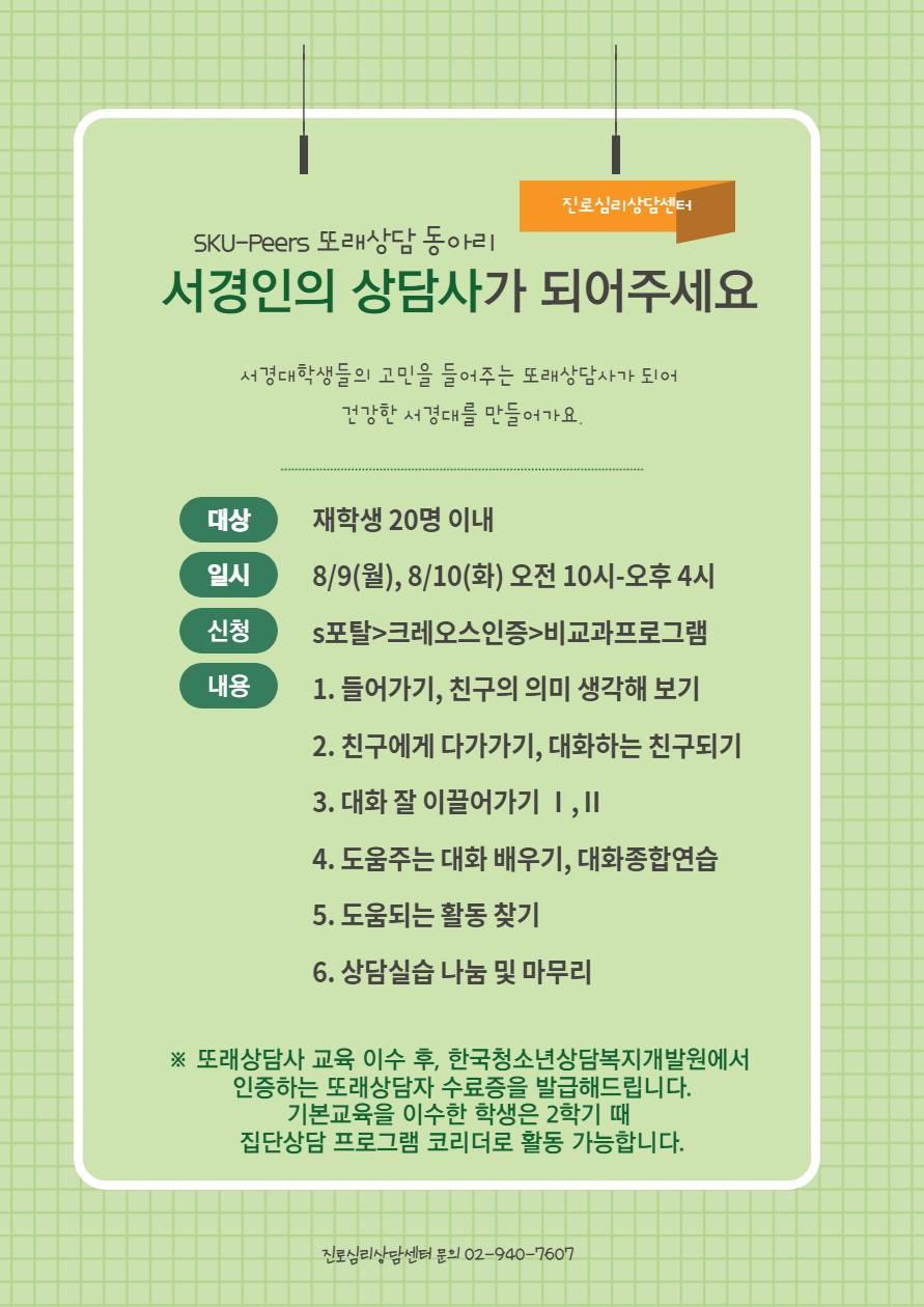 심리동아리_복사본-001.png